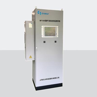 烟气排放连续监测系统SBF1500